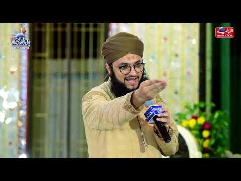 Hum apne nabi paak se yun Pyar karenge l Hafiz Tahir Qadri  Latest Mehfla Naat Full HD