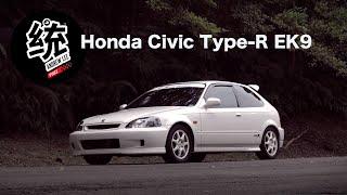 【統哥】Honda Civic Type-R EK9:五、六年級車迷心中永遠的夢幻名駒