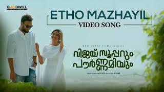 Vijay Superum Pournamiyum Video Song   Etho Mazhayil   Asif Ali   Aishwarya  Jis Joy   Prince George