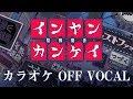 【カラオケ】インヤンカンケイ【OFF VOCAL】