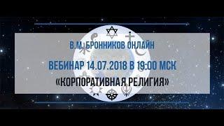 14.07.2018 Вебинар  «Корпоративная религия»