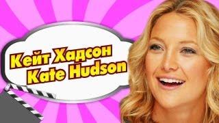 Кейт Хадсон | Kate Hudson ★ Фильмография