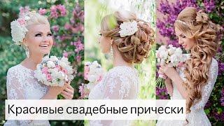 Невероятно красивые свадебные прически!(Потрясающие свадебные прически. Греческая коса, воздушный собранный пучок, идеальные локоны. Цветущие..., 2016-06-03T08:29:55.000Z)