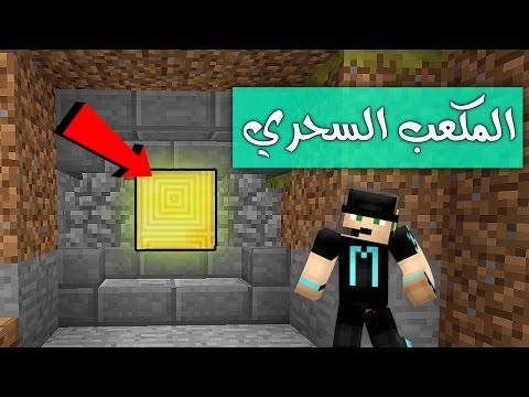 ماب ماين كرافت : ماب خراااافي !! | Magic Cube