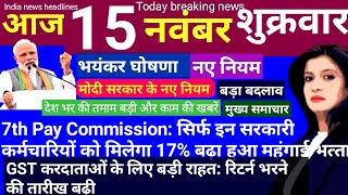7th pay commission latest news today| 1.25 lakh Government employees latest news| #pensionerslatest