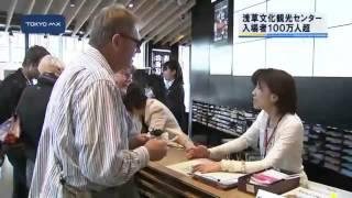 去年4月にリニューアルオープンした浅草の観光センターの入場者数がきょ...