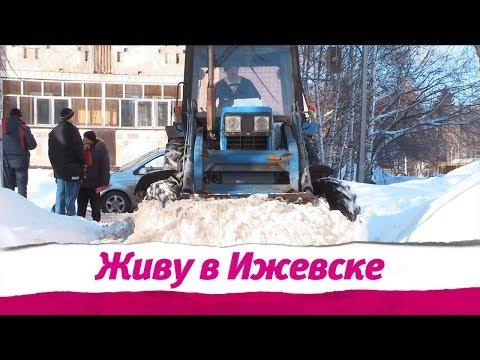 Живу в Ижевске 05.03.2019