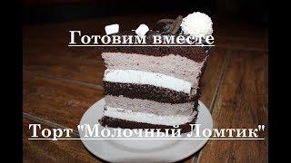 """Торт """"Молочный Ломтик"""""""