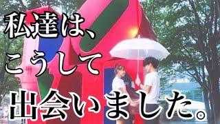 【初公開】出会った日〜付き合うまでのお話。 thumbnail
