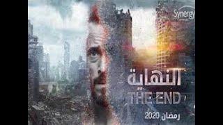 مسلسل النهاية الحلقه السابعه شاشه كامله