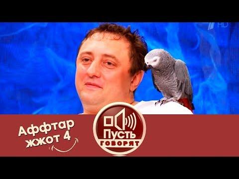Аффтар жжот 4. Пусть говорят. Выпуск от 10.07.2013