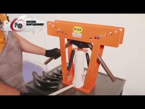 Трубогиб гидравлический ручной Stalex HB 12