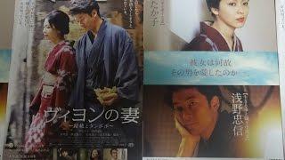 ヴィヨンの妻 ~桜桃とタンポポ~ 2009 映画チラシ 2009年10月10日公開 ...
