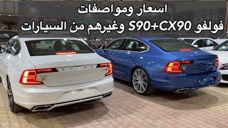 اول مره اصور سيارات فولفو وتفاجاءت من جمال التصميم فولفو S90 و CX90  مع الاسعار