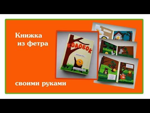 Сказки книжки своими руками