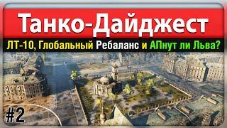 АПнут ли Льва, ЛТ-10 и Перебалансировка - Танко-Дайджест #2