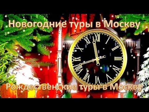 Новогодние туры в Москву Рождественские туры в Москву