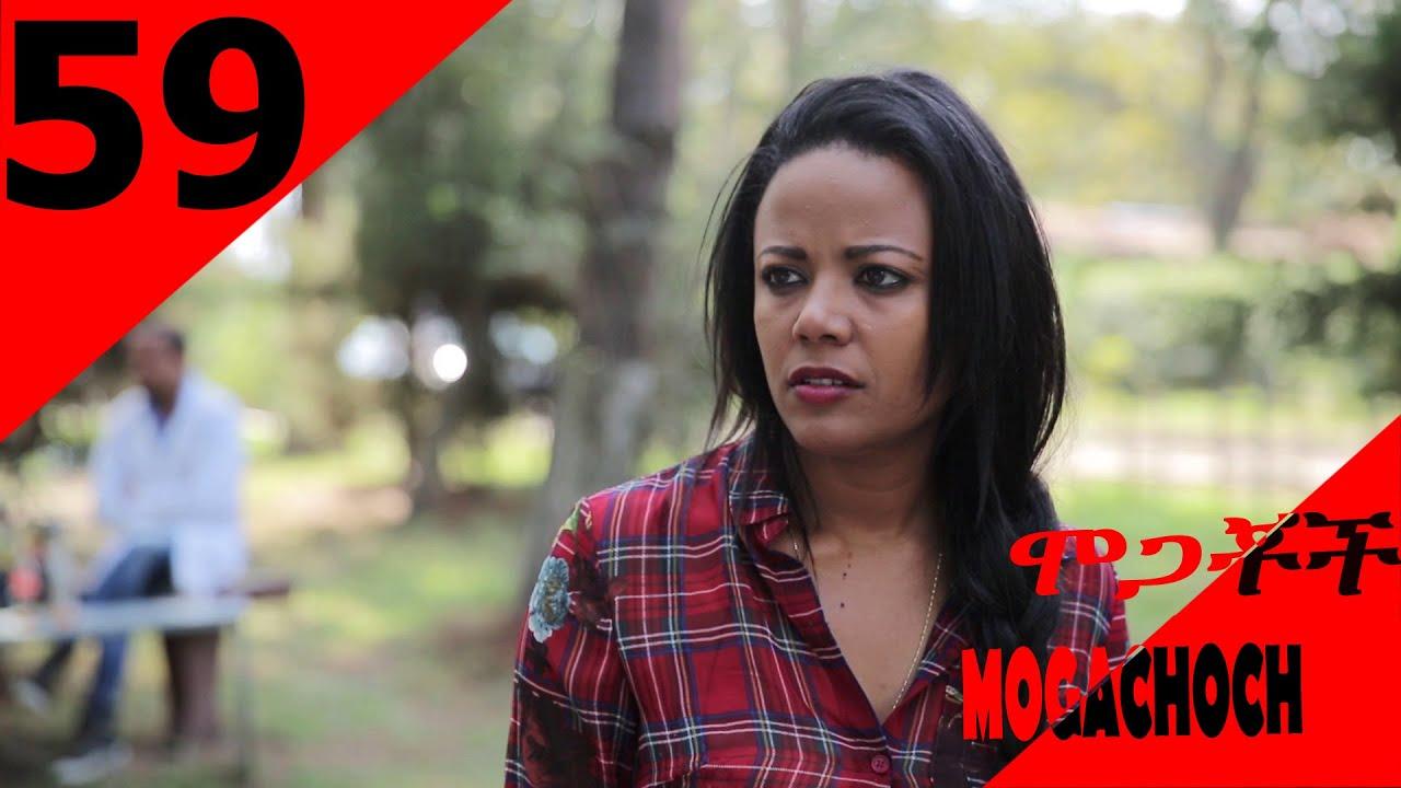 Mogachoch EBS Latest Series Drama - S03E59- Part 59 - YouTube