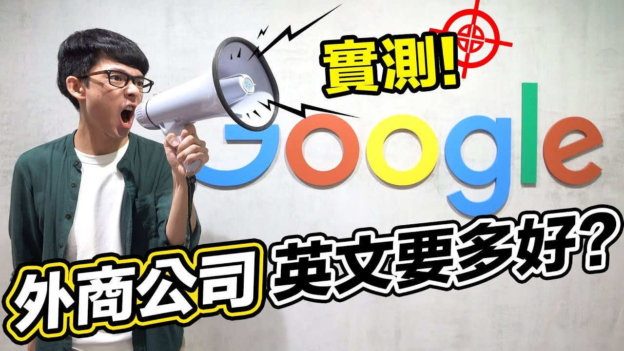 去外商公司工作英文要多好? 阿滴突襲Google臺灣辦公室! - YouTube