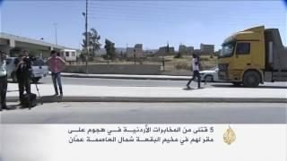 السلطات تلاحق مهاجمي مقر المخابرات الأردنية بالبقعة