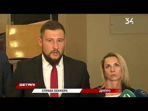 34 телеканал: Суд над делом Михаила Беккера в Днепре не состоялся