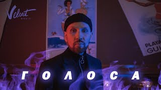 Download Звонкий - Голоса Mp3 and Videos
