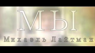 Михаэль Лайтман - Мы. Фильм режиссера Василия Карпелюка
