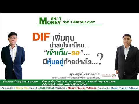 """DIF เพิ่มทุน น่าสนใจแค่ไหน  """"เข้าเก็บ -รอ""""  มีหุ้นอยู่ทำอย่างไร...? (01/08/62-2)"""
