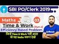 4:00 PM - SBI PO/Clerk 2019 | Maths by Arun Sir | Time & Work