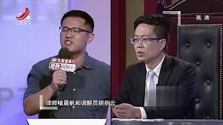 《金牌调解》大哥三弟互怼私吞死亡赔偿金20170730[720P版]