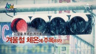 [교양] 닥터 지바고 168회_171221 - 겨울체온