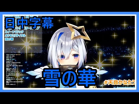【天音かなた】雪の華 - 中島美嘉【日中字幕/Vtuber歌枠】
