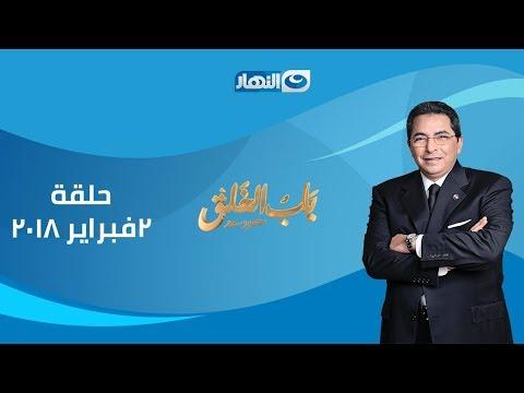 باب_الخلق | الحلقة الأولى 2- فبراير-2018 مع الإعلامى محمود سعد