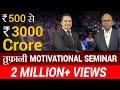 ₹ 500 से ₹ 3000 Crore | Powerful Motivational Seminar | Dr. Velumani | Dr. Vivek Bindra