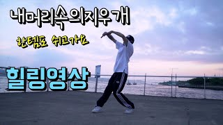 구독자님께 드리는 선물영상 내머리속의지우개 OST /팝…