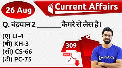 5:00 AM - Current Affairs Questions 26 August 2019 | UPSC, SSC, RBI, SBI, IBPS, Railway, NVS, Police