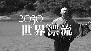 Super Thearter小池博史ブリッジプロジェクト 「2030 世界漂流」 日時:...