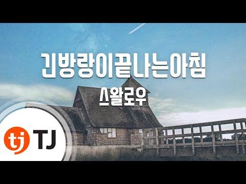 [TJ노래방] 긴방랑이끝나는아침 - 스왈로우(Swallow) / TJ Karaoke