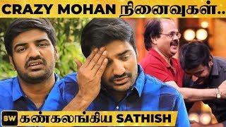 மரணப் படுக்கையில் பார்த்து அழுதுட்டேன் - Sathish Emotional about Crazy Mohan | Micro