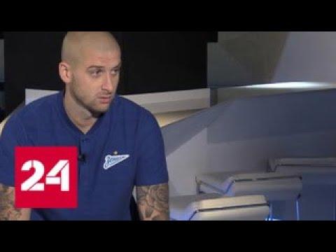 Ярослав Ракицкий: я не лезу в политику, а о переходе не жалею - Россия 24