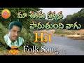 Ma Uru Pakkana Paruthundi Vagu | Telangana Folk Songs | Janapada Songs Telugu | Telugu Folk Songs video