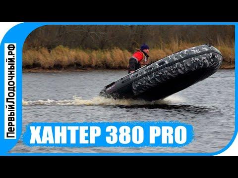 ХАНТЕР ПРО 380 с НДНД + Отличная опция. Внешний обзор Моторной лодки.