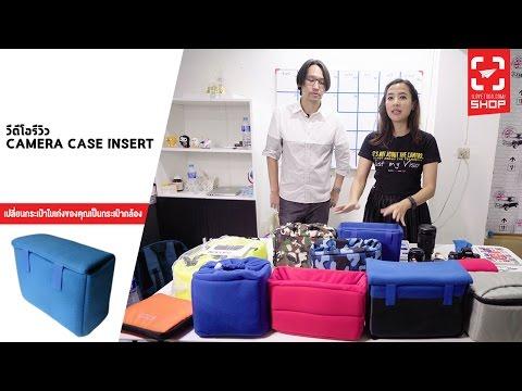 Shop111 กล่องใส่กล้องกันกระแทก Camera Case Insert