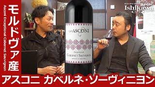【ワイン】#43 アスコニ カベルネ・ソーヴィニヨン【おすすめ】