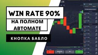 Реальный Заработок на полном автомате Бинарные опционы pocket option win rate 90%