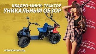 Адаптер Хорс АМ | обзор | Мини-трактор на базе Мотоблока (Квадроцикл для Деда)