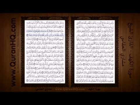 Сура Аль-Кахф القرآن الكريم    سورة الكهف    مشاري العفاسي    1080p    Full HD