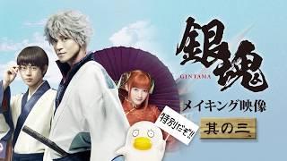 映画『銀魂』メイキング(鬼兵隊編)【HD】2017年7月14日(金)公開