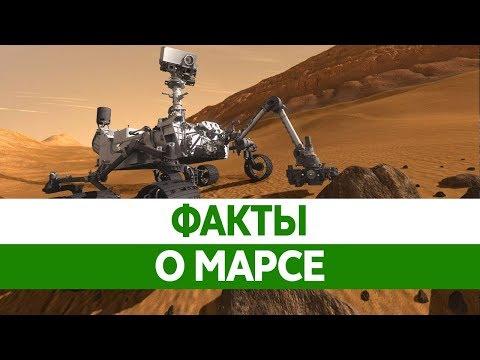 Интересные ФАКТЫ О МАРСЕ. Вся правда про загадочный Марс!