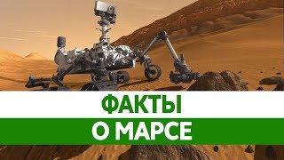 Интересные ФАКТЫ О МАРСЕ. Вся правда про загадочный Марс!(, 2015-10-27T07:39:08.000Z)